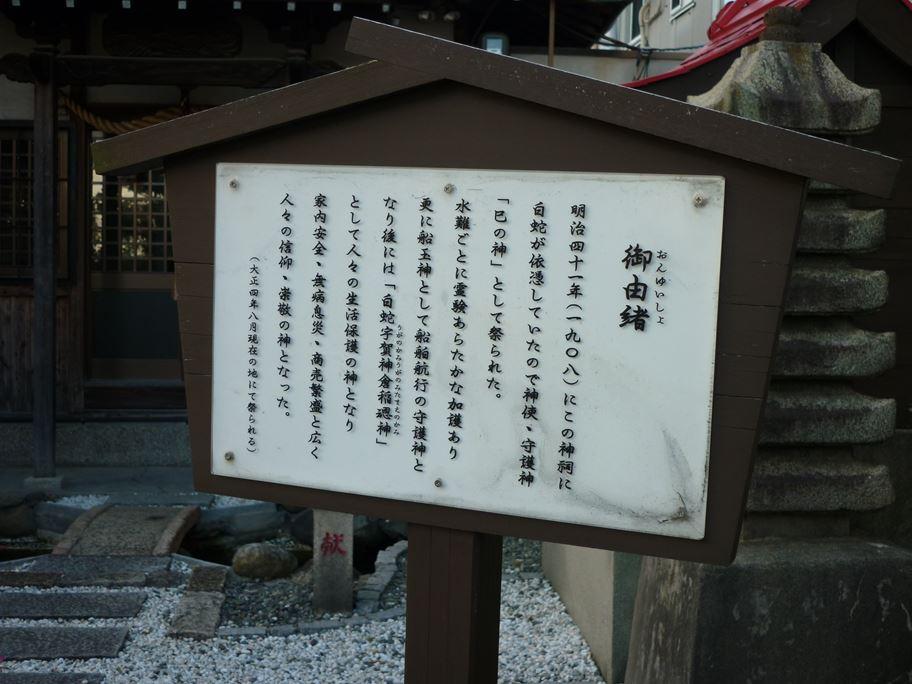 白木神社_04