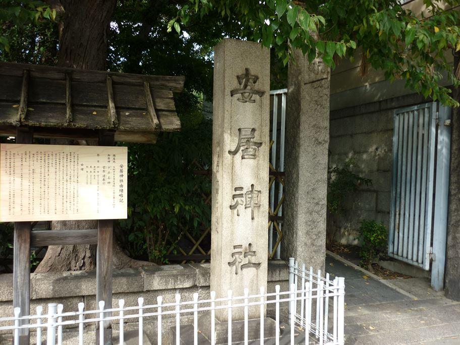 安居神社_01