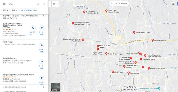 バリ島「GoogleMap「Terapi(テラピ)」検索」Memo Bali