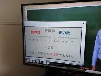 テレビの授業 数学