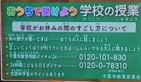 テレビの授業 広報