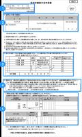 10万円の申請書