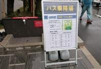 温泉施設の無料バスの時刻表