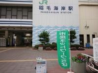 稲毛海岸駅の通信配布
