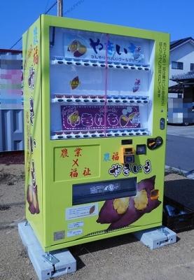 焼き芋自販機