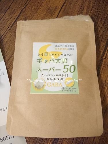 ギャバ太郎3
