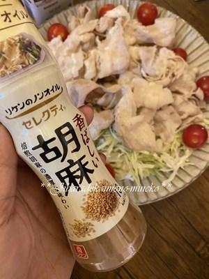 理研ドレッシング1