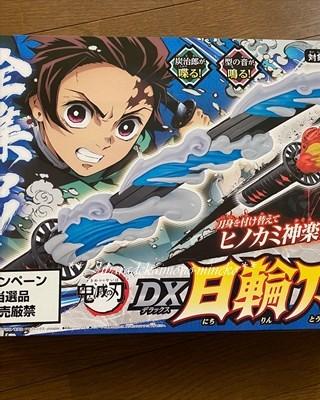 DX日輪刀1
