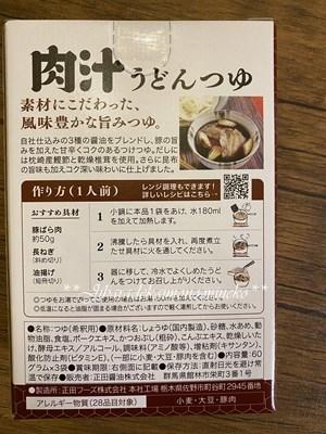 正田肉汁うどんつゆ2