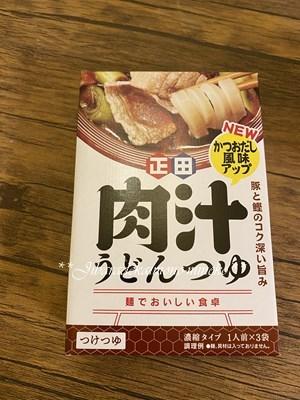 正田肉汁うどんつゆ1