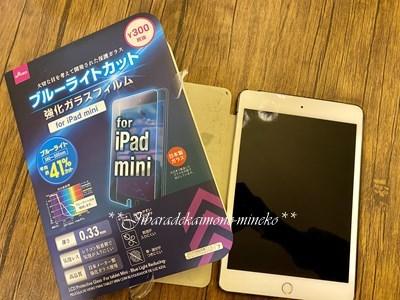 iPadminiガラスフィルム
