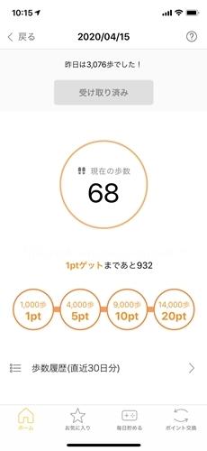s-20200415_011544610_iOS.jpg