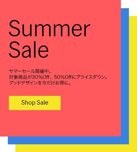 MoMA 【Summer Sale】 対象アイテムが30%OFF&50%OFF オンラインストア先行セール商品も!