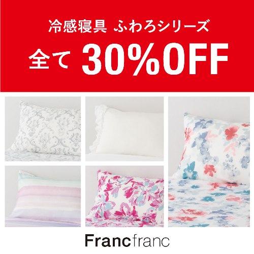 """Francfranc(フランフラン) 冷感寝具""""ふわろ""""全て30%OFF!"""