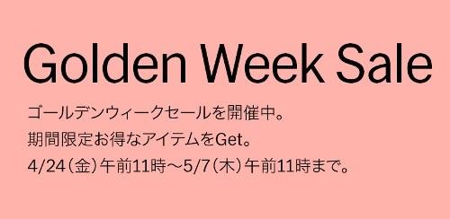 MoMA  【オンラインストア限定】 ゴールデンウィークセール!