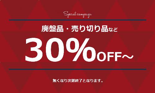 センプレ アウトレットセール開催中 アウトレット品追加中 30% ~ 50%OFF !