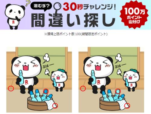 楽天市場 【予告】 お買い物マラソン 5月9日(土) 20:00スタート!