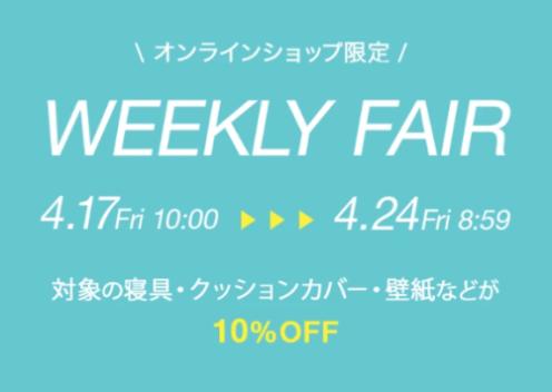 Francfranc(フランフラン) 【オンラインショップ限定】 Weekly Fair 第2弾  寝具・クッションカバー・壁紙など10%OFF!
