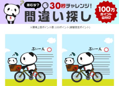 楽天市場 【予告】 お買い物マラソン 4月9日(金) 20:00スタート!