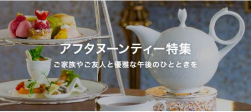 一休.com アフタヌーンティー 京都の人気プランランキング Best5!