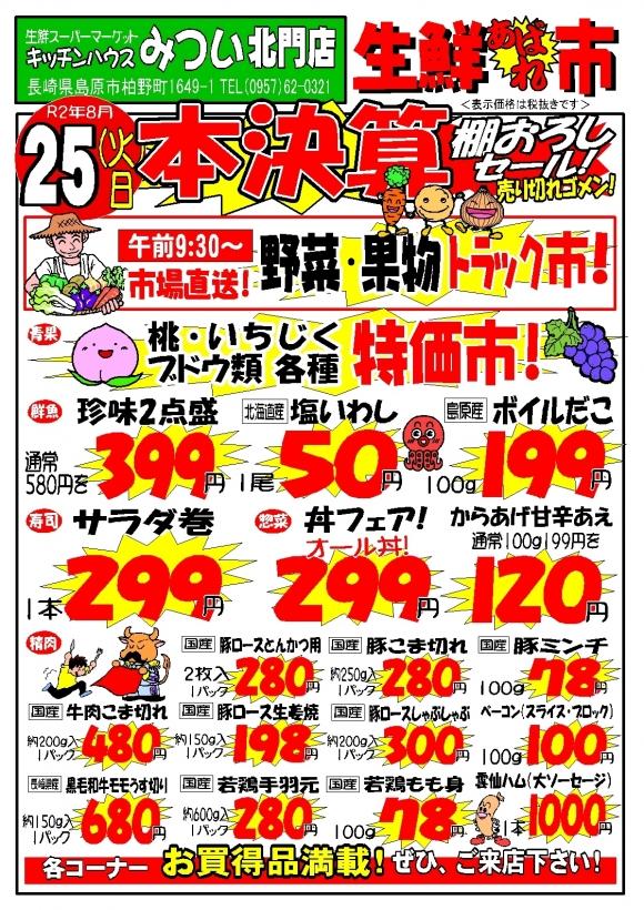 R2年8月25日(北門店)生鮮あばれ市ポスターA3