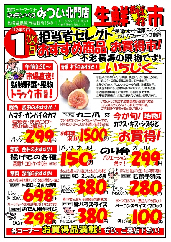 R2年9月1日(北門店)生鮮あばれ市ポスターA3
