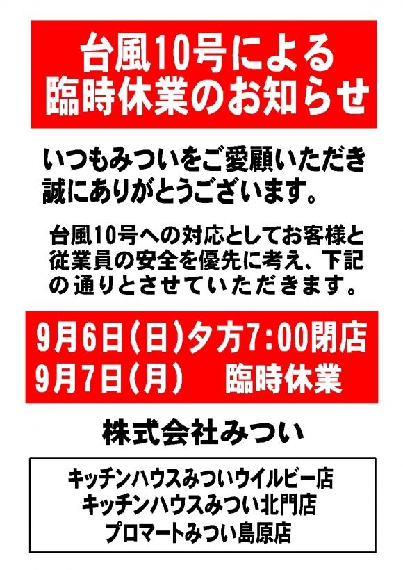 台風による臨時休業のお知らせ