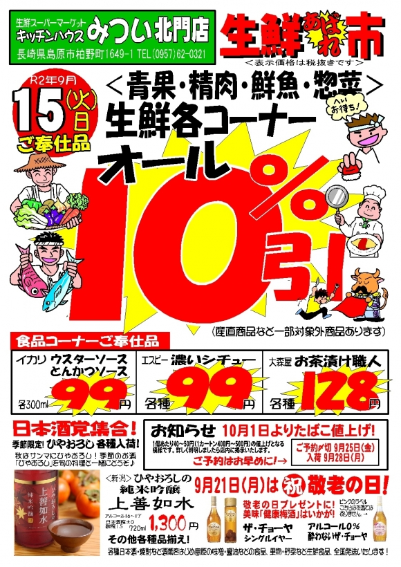 R2年9月15日(北門店)生鮮あばれ市ポスターA3