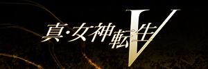 真・女神転生シリーズ公式サイト