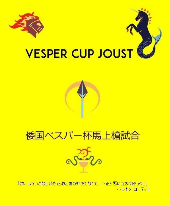 uoベスパー杯ロゴ3のC