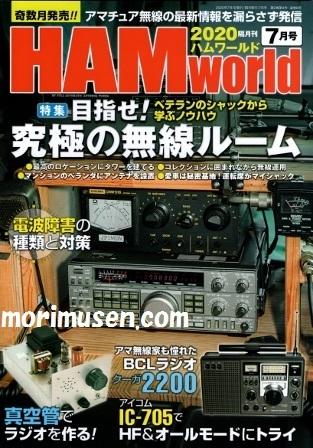 【新刊書籍/即納】HAM World 2020年7月号 / ハムワールド 2020年7月号 電波社 --無線とパソコンのモリ 大阪・日本橋