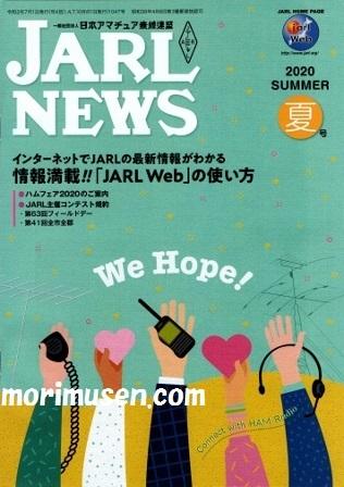 JARL NEWS 2020年夏号
