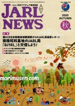 (広告掲載誌)『JARL NEWS 2020年 秋号』に掲載! --無線とパソコンのモリ 大阪・日本橋