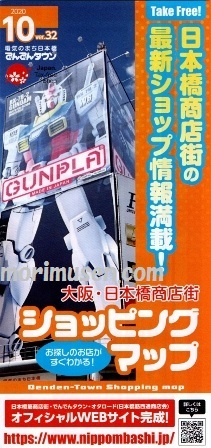 無料配布中!「でんでんタウン ショッピングマップ Ver.32」広告掲載誌  (無線とパソコンのモリ 大阪・日本橋)