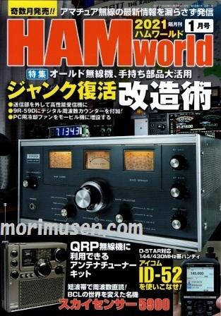 HAM World 2021年1月号 / ハムワールド 2021年1月号 電波社