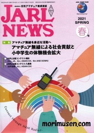 JARL NEWS 2021年 春号