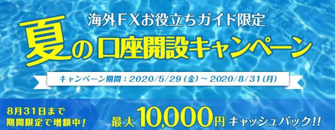 2020年夏のキャンペーン