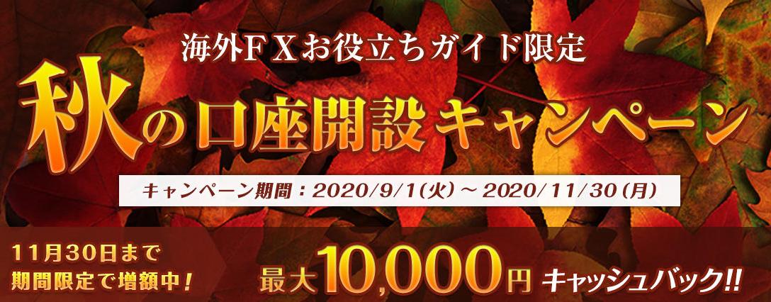 2020秋のキャンペーン