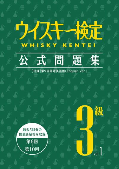 kentei_kakomon_grade03_h.jpg