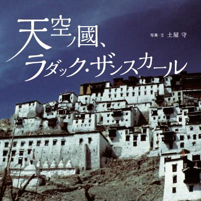 tibet_cover.jpg