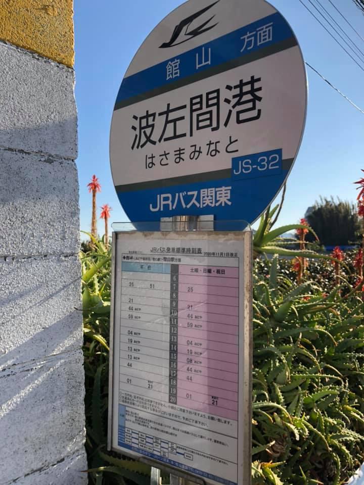 20210114波左間港バス停