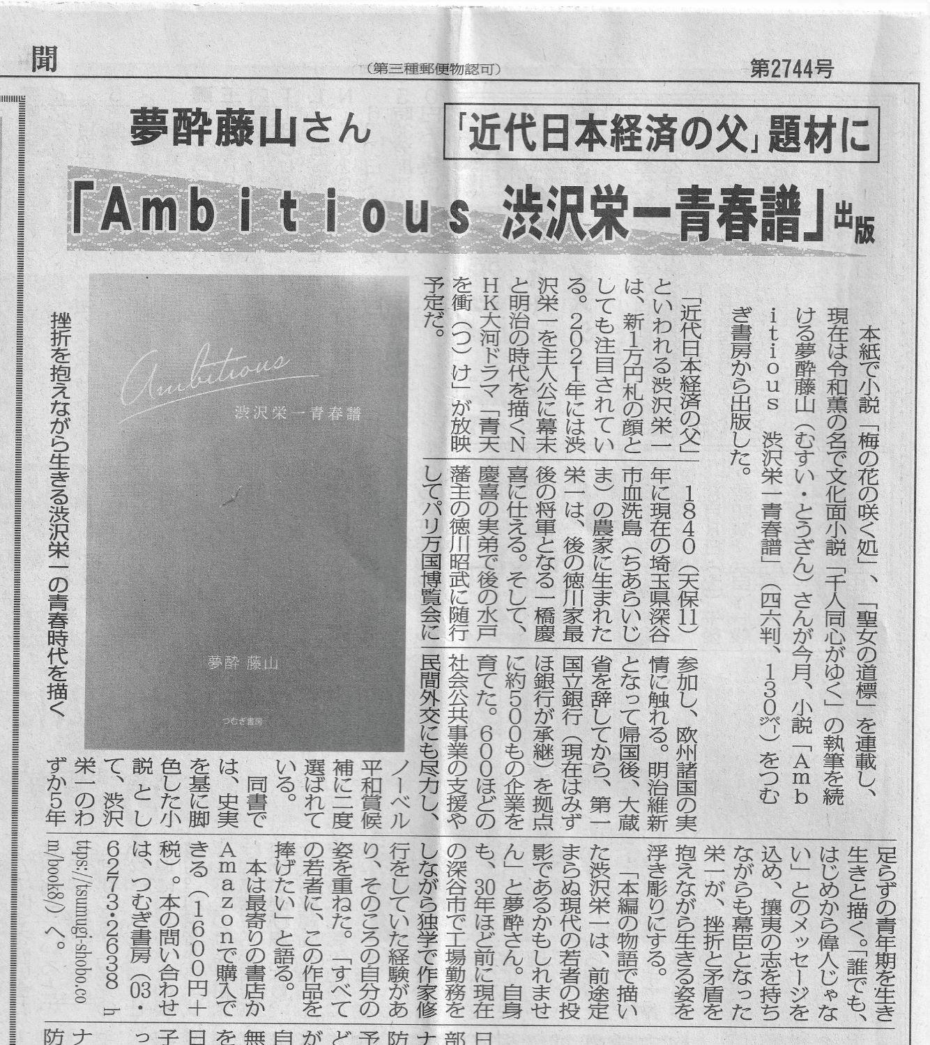 西多摩新聞_20200522mini