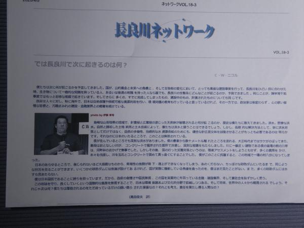 長良川ネットワーク記事