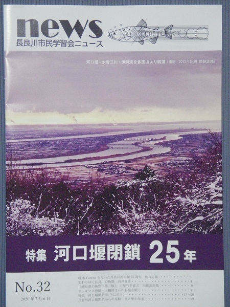 ニュース32号