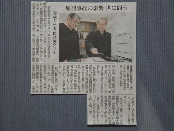 松井英介さん記事