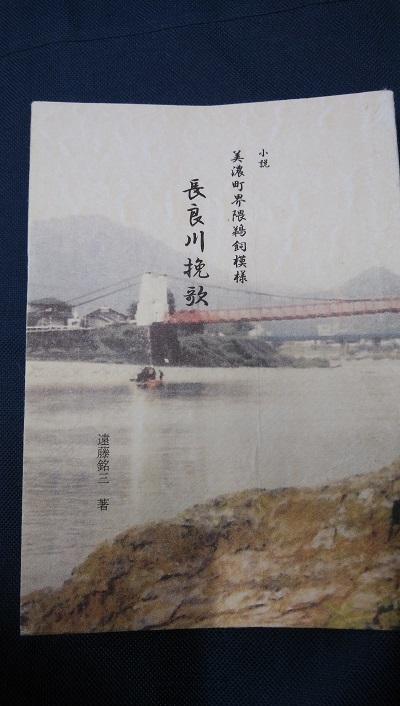 長良川挽歌