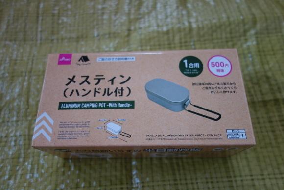 メスティン自動炊飯01