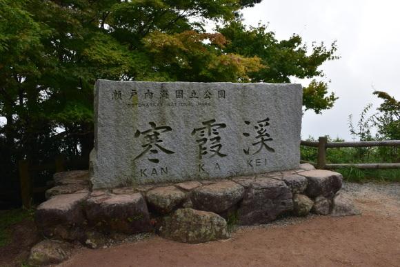 小豆島・寒霞渓13