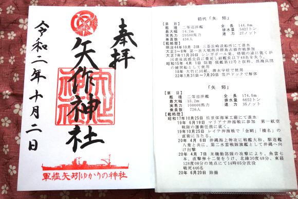 矢作神社例大祭202016
