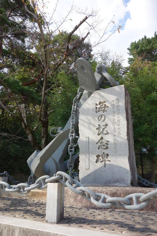 岡崎市・戦艦長門の副錨03